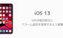 【iOS 13】SIRIが祝日前日にアラーム設定を変更するよう提案
