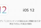【iPhone】TVアプリ「このコンテンツの読み込みに問題があります」で再生できない不具合が報告