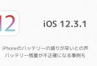 【iPhone】iOS 12.4 beta 5が開発者向けにリリース 正式リリースはもう少し先に?