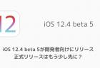 App Store「Appを贈る」が表示されない、ギフトを贈れない不具合