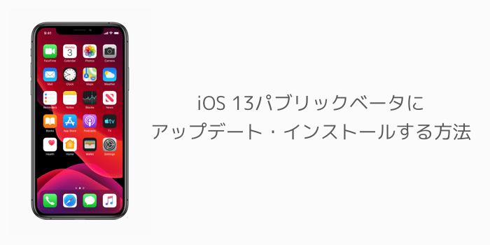 【iPhone】iOS 13パブリックベータにアップデート・インストールする方法