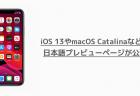 iOS 13やmacOS Catalinaなどの全貌がわかる日本語プレビューページが公開