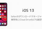 【iPhone】iOS13の対応機種まとめ iPhone 5sとiPhone 6はアップデート不可
