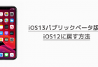 iOS13パブリックベータ版をiOS12に戻す方法