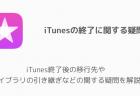 【iPhone】iTunes終了後の移行先やライブラリの引き継ぎなどの関する疑問を解説