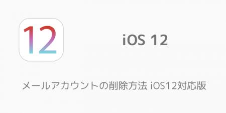 【iPhone】メールアカウントの削除方法 iOS12対応版