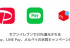 セブンイレブンで20%還元されるPayPay、LINE Pay、メルペイの合同キャンペーンが実施