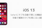 【iOS 13】Safariにタブを自動で閉じる機能が追加 手動で複数のタブを閉じると提案も