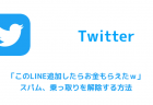 Twitter「ONLY FOR YOU」スパムDMに注意 乗っ取られた時の対処法など