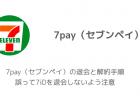 7pay(セブンペイ)、7iDのパスワード再設定メールを第三者に送れる問題を対策