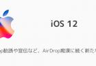 【iPhone】AirDrop勧誘や宣伝など、AirDrop痴漢に続く新たな問題
