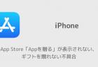 【iPhone】iOS 12.4 beta 6、macOS Mojave 10.14.6 beta 4などが開発者向けにリリース