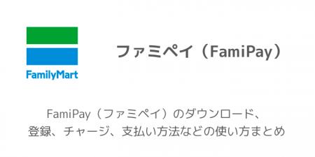 FamiPay(ファミペイ)のダウンロード、登録、チャージ、支払い方法などの使い方まとめ