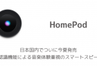 【HomePod】日本国内でついに今夏発売 空間認識機能による音楽体験重視のスマートスピーカー