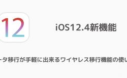 【iPhone】データ移行が手軽に出来るワイヤレス移行機能の使い方 iOS12.4新機能