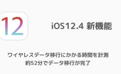 【iPhone】ワイヤレスデータ移行にかかる時間を計測 約52分でデータ移行が完了