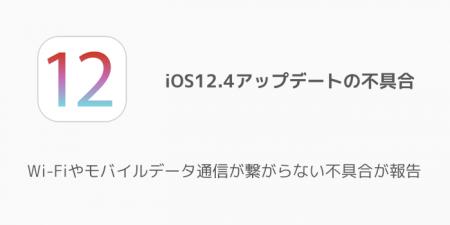 【iPhone】Wi-Fiやモバイルデータ通信が繋がらない不具合がiOS12.4で報告