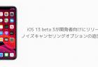 iOS 13 beta 3が開発者向けにリリース ノイズキャンセリングオプションの追加など
