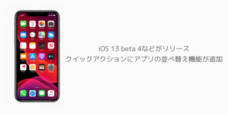 iOS 13 beta 4などがリリース クイックアクションにアプリの並べ替え機能が追加
