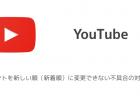 【YouTube】コメントを新しい順(新着順)に変更できない不具合の対処法