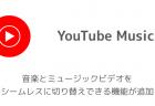 【YouTube Music】音楽とミュージックビデオをシームレスに切り替えできる機能が追加