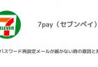 【7pay】7iDのパスワード再設定メールが届かない時の原因と対処法