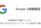 【Google】2段階認証の確認コードが2019年12月1日よりキャリアメールで受信不可能に