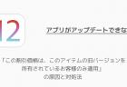 【iPhone】「この割引価格は、このアイテムの旧バージョンを所有されているお客様のみ適用」の原因と対処法