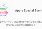【Apple】スペシャルイベントが日本時間9月11日午前2時に開催 新型iPhoneなどがお披露目に?