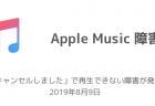 【Apple Music】「キャンセルしました」で再生できない障害が発生 2019年8月9日