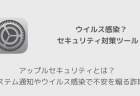 【iPhone】アップルセキュリティとは?システム通知やウイルス感染で不安を煽る詐欺