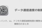 【iPhone】ソフトバンク、au、ドコモの通信速度制限の解除はいつ?解除日のまとめ