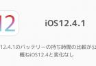 【iPhone】iOS12.4.1のバッテリーの持ち時間の比較が公開 概ねiOS12.4と変化なし