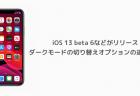 iOS 13 beta 6などがリリース ダークモードの切り替えオプションの追加など