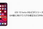 【iPhone】iOS 13 beta 8などがリリース GM版に向けてバグの修正などが中心に?