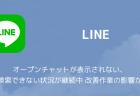 【LINE】オープンチャットが表示されない、検索できない状況が継続中 改善作業の影響か