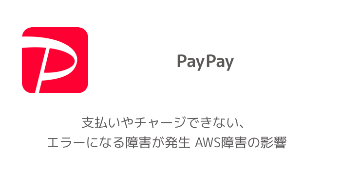 支払いやチャージできない、エラーになる障害が発生 AWS障害の影響