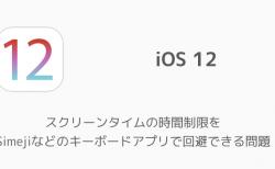 【iPhone】スクリーンタイムの時間制限をSimejiなどのキーボードアプリで回避できる問題