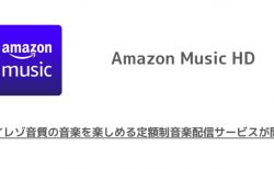 【Amazon】Amazon Music HD、ハイレゾ音質の音楽を楽しめる定額制音楽配信サービスが開始