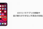 【iPhone】iOS13.1でアプリの移動や並び替えができない不具合の対処法