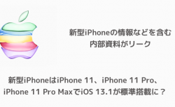 【Apple】新型iPhoneはiPhone 11、iPhone 11 Pro、iPhone 11 Pro MaxでiOS 13.1が標準搭載に?