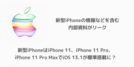 【Apple】新型iPhoneはiPhone 11、iPhone 11 Pro、iPhone 11 Pro MaxでiOS 13.1が標準搭載に? ※追記あり