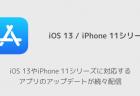 【iPhone】iOS 13やiPhone 11シリーズに対応するアプリのアップデートが続々配信