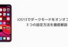 iOS13でダークモードをオンオフする3つの設定方法を徹底解説