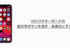 【iPhone】iOS13でキーボードの絵文字ボタンを消す・非表示にする方法