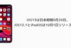【iPhone】iOS13は日本時間9月20日、iOS13.1とiPadOSは10月1日リリース見込み