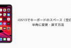 【iPhone】iOS13でキーボードのスペース(空白)を半角に変更・戻す方法