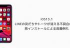 【iPhone】iOS13.1でLINEの友だちやトークが消える不具合が報告 再インストールによる改善例も