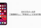 【iPhone】iOS13でメールが「送信者なし」「件名なし」になる不具合が報告