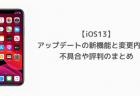 【iOS13】アップデートの新機能と変更内容、不具合や評判のまとめ
